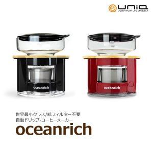自動ドリップ・コーヒーメーカー OCEANRICH(オーシャンリッチ) 世界最小クラス/紙フィルター...