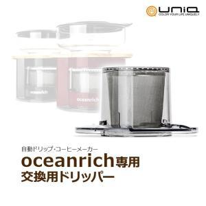 自動ドリップ・コーヒーメーカー OCEANRICH(オーシャンリッチ) 専用 交換用ドリッパー グレ...