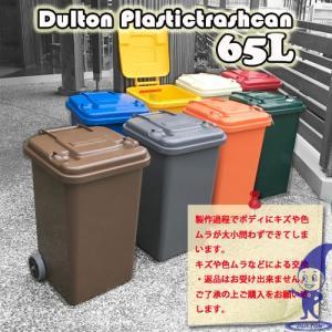 100-198 DULTON Plastic trash can 65Lダルトン トラッシュカン65L 収納box 収納ごみ箱 ゴミ箱 おしゃれ ダストbox ごみばこ ダストボックス 分別 ダイニングの写真