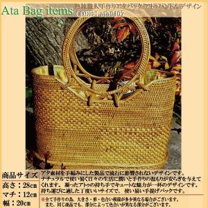 熟練職人手作りアタバックアトゥハンドル(巾着付き)atb0407