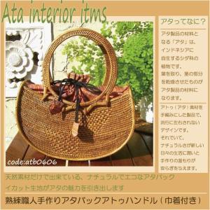 熟練職人手作りアタバックアトゥハンドル(巾着付き)atb0606