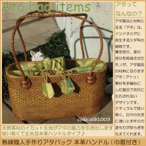 熟練職人手作りアタバック 本革ハンドル (巾着付き)atb1003