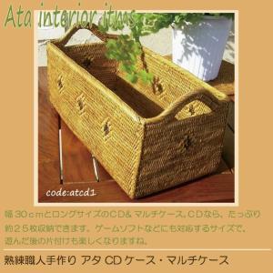 熟練職人手作り アタ CDケース・マルチケース