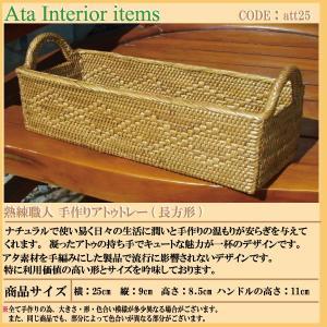 熟練職人手作りアトゥトレー(長方形)att25
