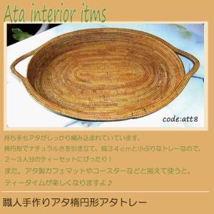職人手作りアタ楕円形アタトレー
