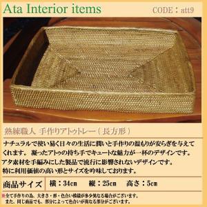 熟練職人手作りアトゥトレー(長方形)att9