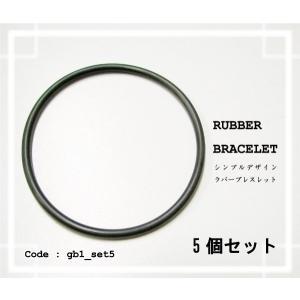 ブレスレット シンプル ラバー ゴムブレス 5個セット|crimsonchain