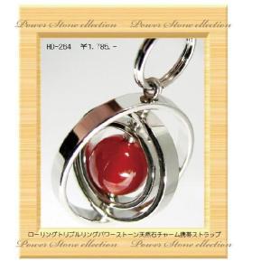 ローリングトリプルリングパワーストーン天然石チャーム携帯ストラップ メンズ レディース|crimsonchain