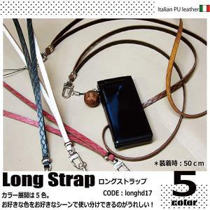 ネックストラップ 50cm ロングストラップ 携帯 落下防止 スマホ ネームホルダー イタリア製PUレザー メンズ レディース|crimsonchain