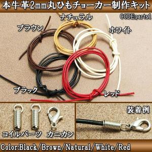 アクセサリー パーツ 牛革 2mm 丸ひも チョーカー 制作キット 日本製 メール便可|crimsonchain