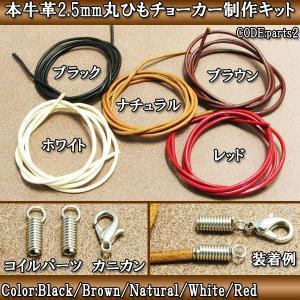 アクセサリー パーツ 牛革 2.5mm 丸ひも チョーカー 制作キット 日本製 メール便可|crimsonchain