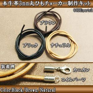 アクセサリー パーツ 牛革 3mm 丸ひも チョーカー 制作キット 日本製 メール便可|crimsonchain