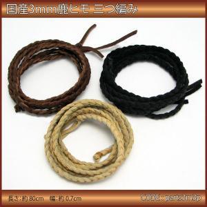 鹿革 ひも 3mm 三つ編み 80cm|crimsonchain