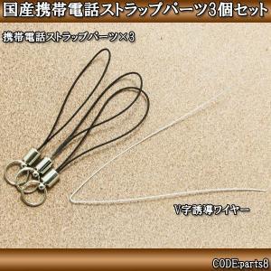 アクセサリー パーツ ストラップパーツ スマホ 携帯電話 日本製 3個セット メール便可|crimsonchain