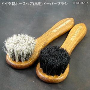 ドイツ製 ホースヘア ( 馬毛 ) ドーバーブラシ phb16|crimsonchain