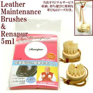 ラナパー 5ml 正規品 豚毛 ミニブラシ セット ArtBrush&Ranapur