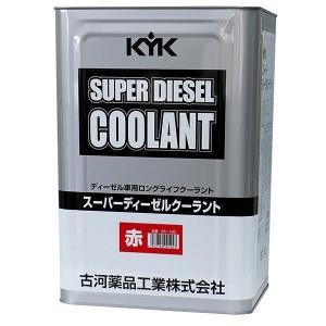 KYK 古河薬品工業 スーパーディーゼル クーラント [JIS]赤 18L 1本 55-190|crkhanbai