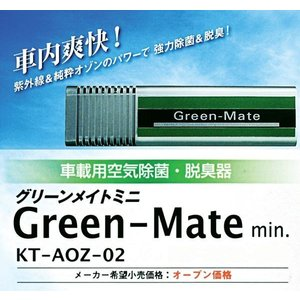 12V車用 空気除菌・脱臭器グリーンメイト・ミニ車載用 KT-AOZ-02 807504|crkhanbai