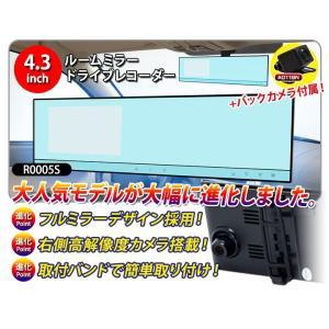 バックミラー型 ドライブレコーダー・バックカメラセット R0005-119[送料無料]