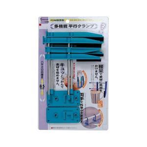 ミツトモ( MITSUTOMO) POM樹脂製 多機能平行 クランプ  14366
