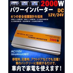 DC12V用パワーインバーター YB-12V-20 2000W DC12V AC110V 50Hz/60Hz切替  [送料無料]