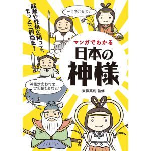 マンガでわかる『日本の神様』 起源や個性を知ってもっとご利益を!|crococko