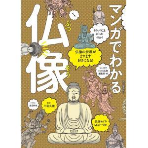 マンガでわかる『仏像』 仏像の世界がますます好きになる!|crococko