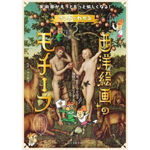 マンガでわかる「西洋絵画」のモチーフ|crococko