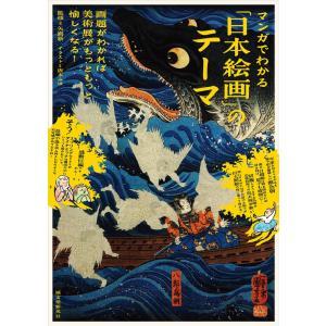 マンガでわかる「日本絵画」のテーマ|crococko
