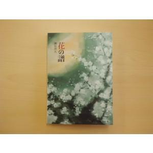 ポストカードブック「花の譜」 墨彩画集|crococko