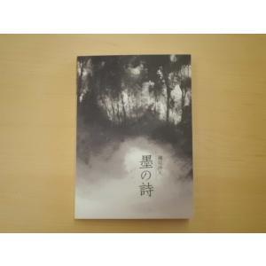 ポストカードブック「墨の詩」 水墨画集|crococko