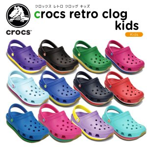 クロックス crocs クロックス レトロ クロッグ キッズ  crocs retro clog kids [C/A]