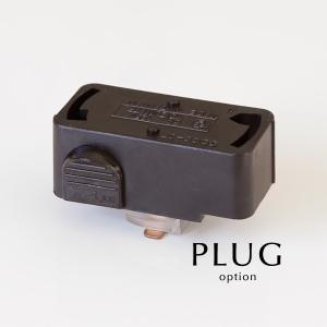 ダクトレール用変換プラグです。 これを使えば、引っ掛けシーリング用の照明器具をダクトレールに取り付け...