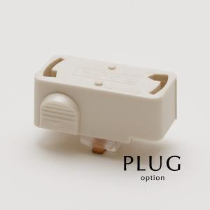 ダクトレール用 変換プラグ ホワイト 照明器具 オプション アダプター