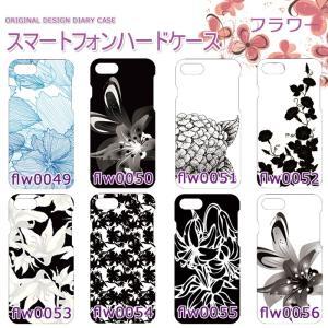 スマホカバーケース iPhone xperia galaxy  花 フラワー flower