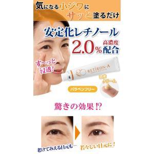 ●商品の特徴  レチロンA 送料無料 しわ対策 しわ 化粧品 美容液 目尻 小じわ 乾燥 目尻の小じ...