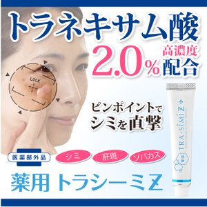 薬用 トラシーミ Z!特ピンポイントでシミをケア!トラネキサム酸 高濃度2.0%配合のクリーム しみ 消す 美白 そばかす シミ取りクリーム