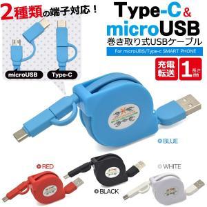 商品の特徴  ■コネクタ形状 USB2.0  ■USB(A)オス-USB(Micro-B)オス/Ty...