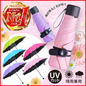 傘 レディース 晴雨兼用 UV 軽量 丈夫 おしゃれ 折りたたみ  超軽量 裏地黒コーティング 雨に濡れると花が咲く傘|cross-online