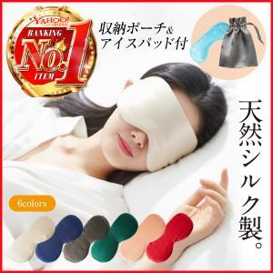 アイマスク シルク100% 安眠 旅行 遮光アイマスク シルクアイマスク 昼寝 疲労回復 通気性 なめらか 柔らかい 快適 睡眠 清潔 出張 アイスバック|cross-online