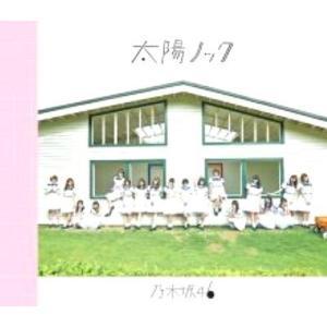 ■乃木坂46の初主演ドラマ「初森べマーズ」の主題歌。12枚目シングルのセンターは生駒里奈。西野七瀬の...