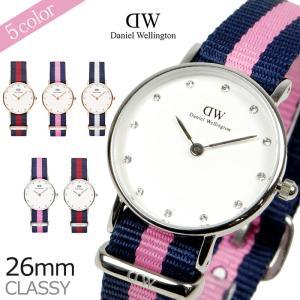 Daniel Wellington ダニエルウェリントン 腕時計 Classy クラッシー レディース 26MM NATOタイプナイロンベルト 選べる5カラー