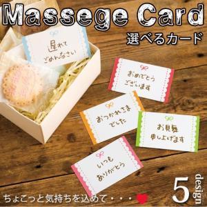 ギフト メッセージカード card-mcr 5種類から選べる!! ちょっとしたメッセージにお使い頂けます★ ポイント消化 cross9