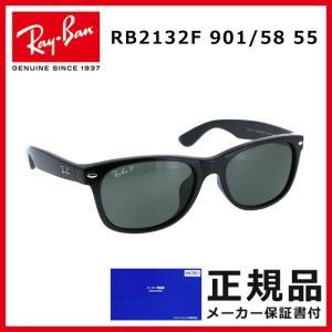 【メーカー保証付き・正規品】 Ray-Ban レイバン サングラス メンズ レディース ユニセックス WAYFARER 偏光レンズ ポラライズドグリーン RB2132F 901/58 55|cross9