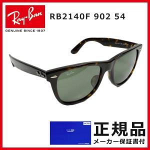 【メーカー保証付き・正規品】 Ray-Ban レイバン サングラス メンズ レディース ユニセックス 定番 RB2140F 902 54 ウェイファーラー フルフィット ポイント消化 cross9