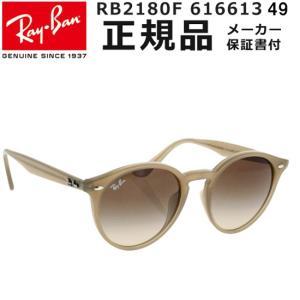 Ray-Ban レイバン ボストン フルフィット サングラス メンズ レディース ユニセックス 定番 RB2180F 616613 51 20(※箱の表記は49) ポイント消化 cross9