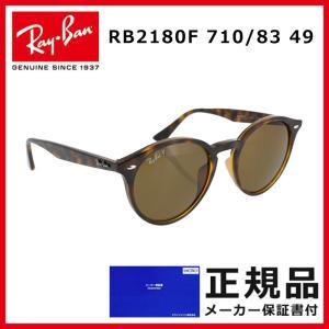 【メーカー保証付き・正規品】 Ray-Ban レイバン サングラス メンズ レディース ユニセックス ポラライズドブラウンクラシック 偏光レンズ RB2180F 710/83 49 cross9