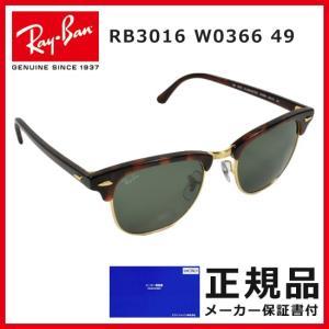 Ray-Ban レイバン サングラス メンズ レディース ユニセックス RB3016 W0366 49 クラブマスター 正規品 ポイント消化 cross9