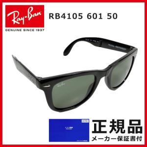 Ray-Ban レイバン サングラス メンズ レディース ユニセックス 定番 RB4105 601 50 フォールディング ウェイファーラー ブラック 折りたたみ ポイント消化 cross9