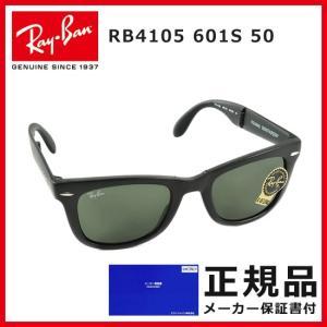 【最安値に挑戦】【メーカー保証付き・正規品】 Ray-Ban レイバン サングラス メンズ レディース ユニセックス 定番 RB4105 601S 50 ウェイファーラー cross9